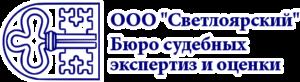 """ООО """"Светлоярский"""" Бюро судебных экспертиз и оценки"""